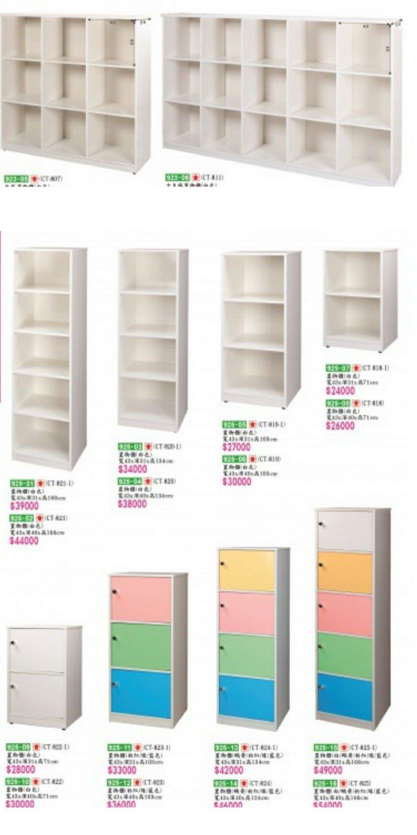 塑鋼置物櫃 綠色單元櫃 書櫃 塑鋼電器櫃 粉紅色  塑鋼碗盤櫃 塑鋼鞋櫃 塑鋼衣櫃 藍色 五斗櫃
