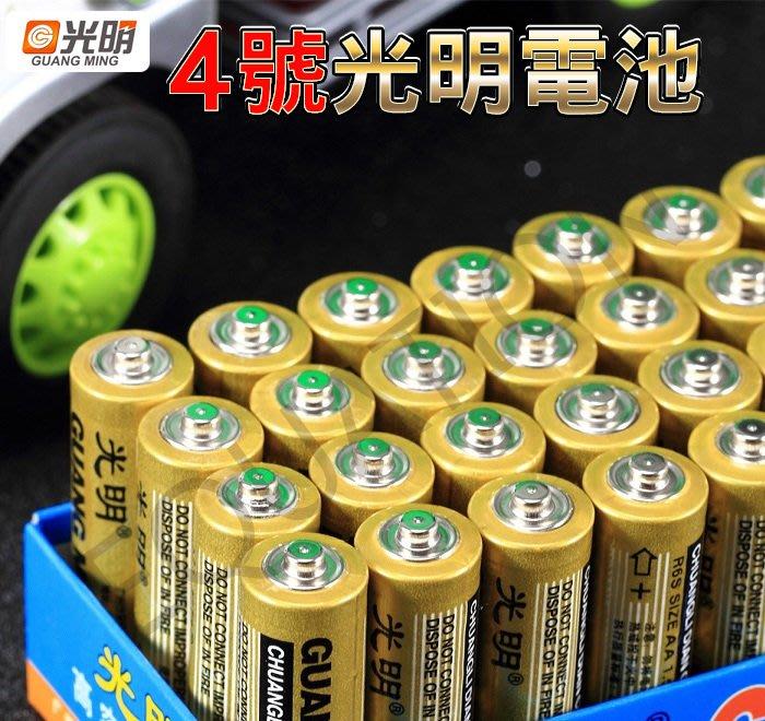 【超取滿299免運】1盒60顆裝 4號電池 玩具電池 時鐘電池 碳鋅電池 乾電池 AA電池