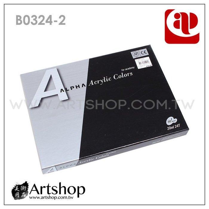 【Artshop美術用品】AP 韓國 ALPHA 銀級壓克力顏料 20ml (24色) B0324-2
