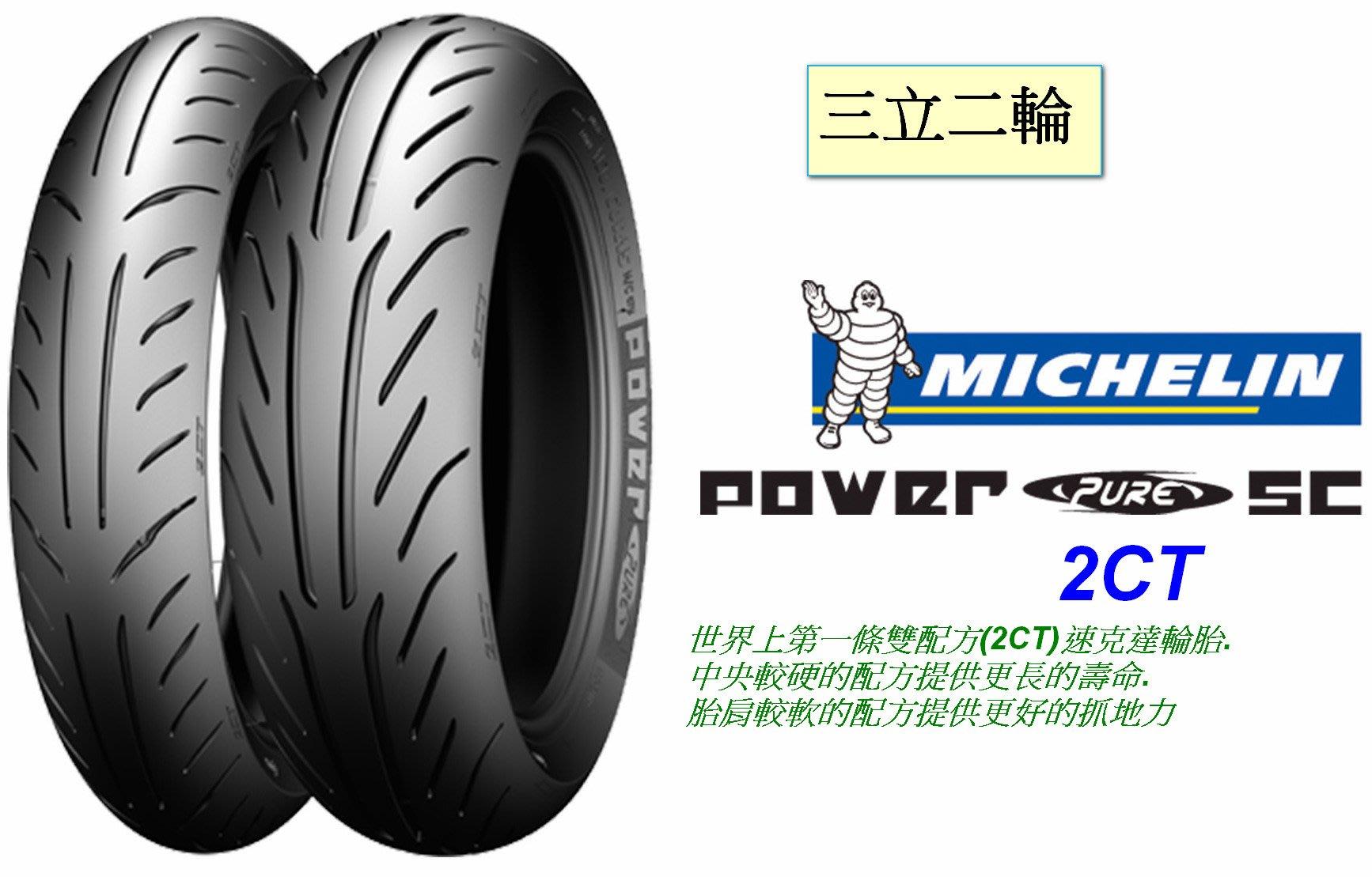 三立二輪 120/70-13 (53P)米其林 Power Pure SC 速克達胎 (裝到好+氮氣充填)or宅配免運費