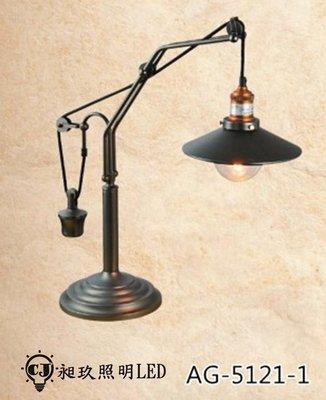 【昶玖照明LED】工業風Loft 桌燈...