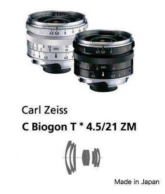 @佳鑫相機@(全新品)Zeiss 蔡司 ZM C-Biogon T* 21mm F4.5(銀) Leica M用 公司貨