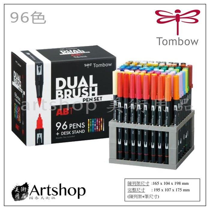【Artshop美術用品】日本 TOMBOW 蜻蜓 DUAL BRUSH PENS 雙頭彩色毛筆 (96色) 盒裝
