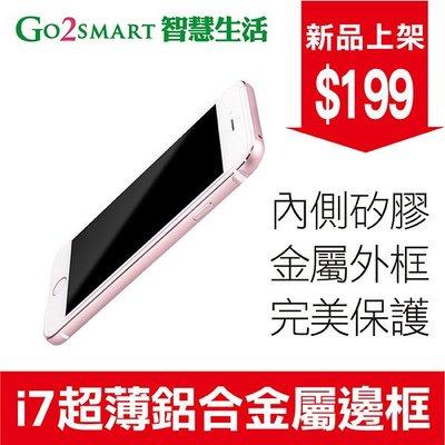 【Go2Smart智慧生活】iphone7 鋁合金屬框二合一TPU金屬框 360度包覆 保護 防摔 防刮 手機殼 果凍