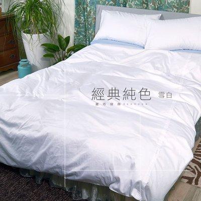 《40支紗》雙人床包被套枕套四件式【雪白】經典純色 100%精梳棉-麗塔寢飾-