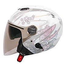 ZEUS 瑞獅 ZS~202FB 202FB T41 3 4罩 半罩安全帽 ~ 白 粉紅