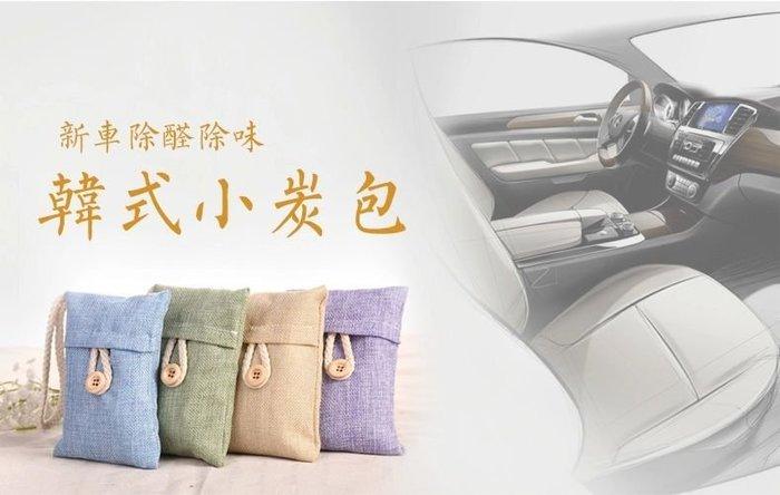 紫/藍/米/綠 4色 韓式帆布炭包100g 掛袋式裝飾竹炭包