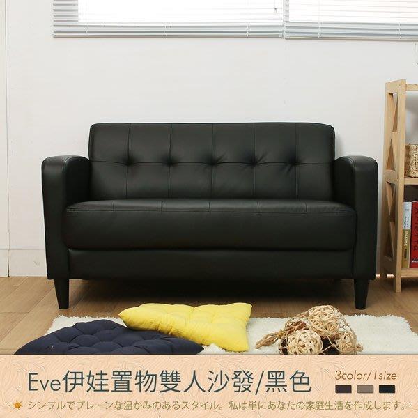 【多瓦娜家具】日本熱賣 Eve伊娃置物雙人沙發/黑色 2442-501/皮沙發可搭茶几電視櫃【均一價3688】