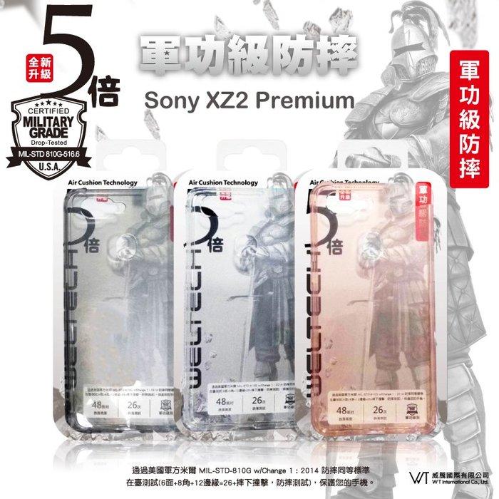【WT 威騰國際】WELTECH Sony XZ2 Premium 軍功防摔手機殼 四角加強氣墊 隱形盾 - 透粉