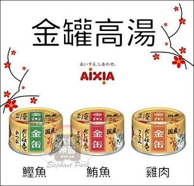 送肉泥,一箱24罐(AIXIA愛喜雅)金罐高湯貓罐。3種口味。70g  #大象樂園