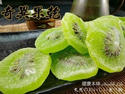 奇異果乾200g  [TW00132]健康本味