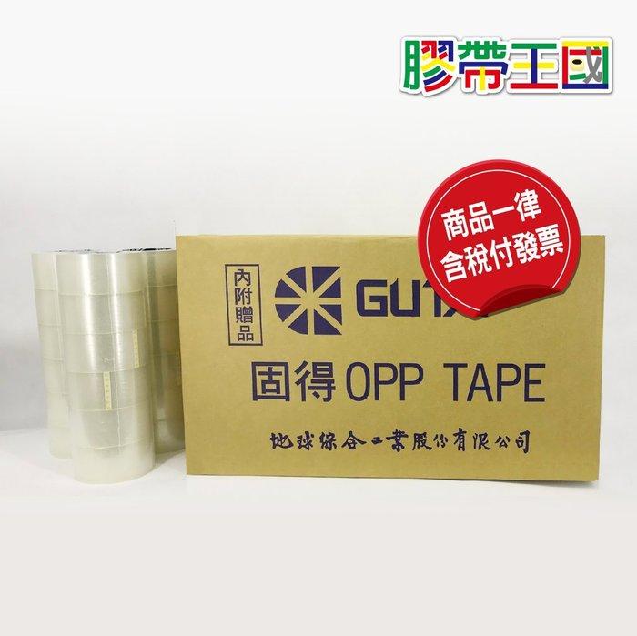 零售只 17元地球固德牌 OPP封箱膠帶 透明膠帶 透明包裝膠帶48mm~90y 一束6捲