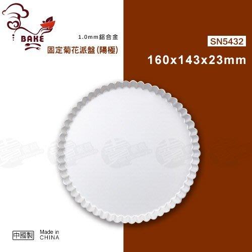 ~賣餐具~三能 固定菊花派盤 烤模 蛋糕模 派模 披薩模 陽極 SN5432  21100