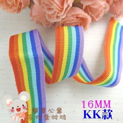 KK款【每碼16元】寬1.6公分加厚款繽紛彩虹織布緞帶☆DIY材料烘焙包裝美緞手作髮飾【簡單心意素材坊】