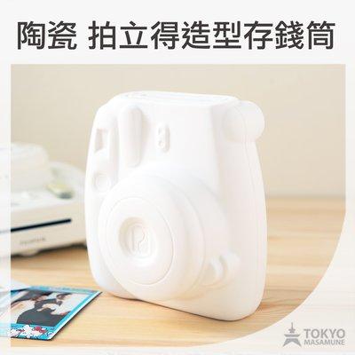 【東京正宗】 陶瓷 拍立得 相機 造型 存錢筒 白色 送禮小物