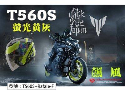 【面交王】金飛馬 T560S 飆風開放式安全帽 UV400 騎士頭盔 機車 重機 3M內襯 T560S+Rafale-F