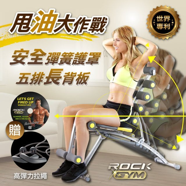 【Rock Gym】 8合1搖滾運動機 纖腰 健腹 提臀  保固一年 永久售後服務 洛克馬企業