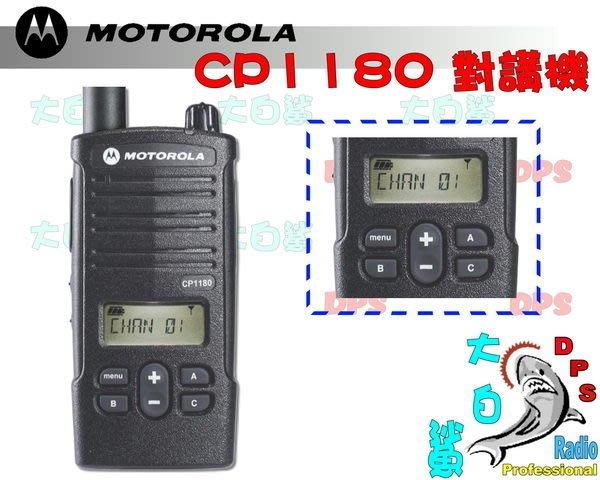 ~大白鯊無線~MOTOROLA CP1180 UHF 業務型 免執照 手持對講機