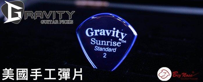 大鼻子樂器 Gravity 美國手工彈片 Pick Sunrise Standard 2.0 Polish 台灣