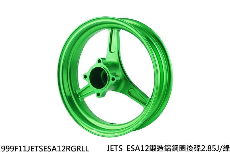 誠一機研 NCY 鍛造輪框 JET S 125 雙碟版 改裝 SYM 三陽 鋼圈 鍛框 非 鑄造
