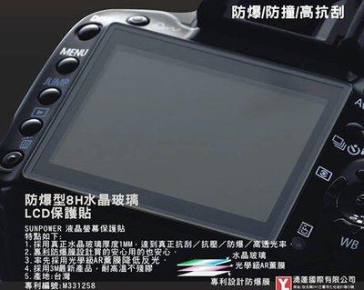 呈現攝影-SUN POWER 防爆水晶玻璃 硬式保護貼-單片式 8H 抗刮 抗壓 防爆高透光率 canon 580ex