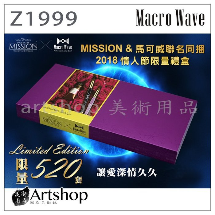 【Artshop美術用品】韓國 MIJELLO 美捷樂 MISSION &馬可威 情人節限量禮盒 15ml(17色)