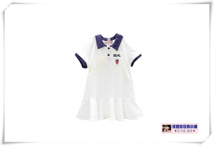 •*~ 辣媽咪衣飾小舖 ~*•❤童裝系列❤V420641韓版小女孩草莓刺綉翻領POLO休閒款洋裝
