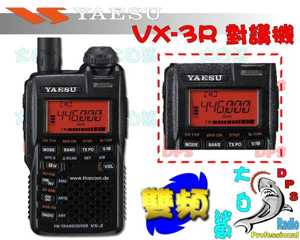 ~大白鯊無線~YAESU VX-3R 迷你  雙頻對講機 . 全頻段接收 (日本進口)