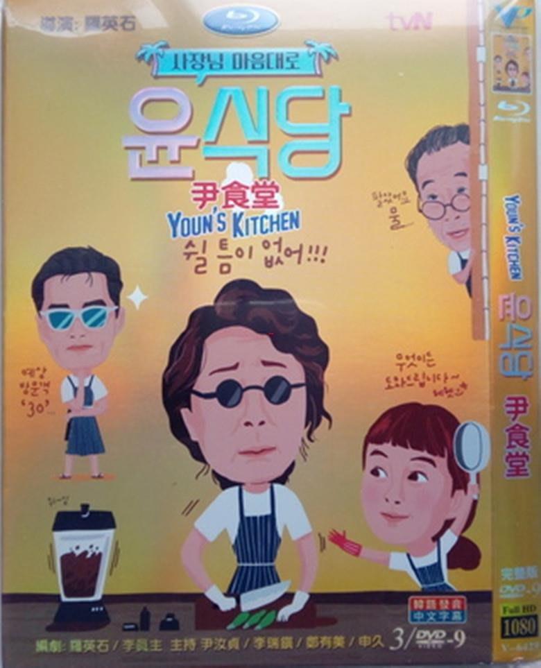 高清DVD 大陸劇 尹食堂  尹汝貞  李瑞鎮  鄭有美  真人秀 繁體中字 盒裝 兩套免運
