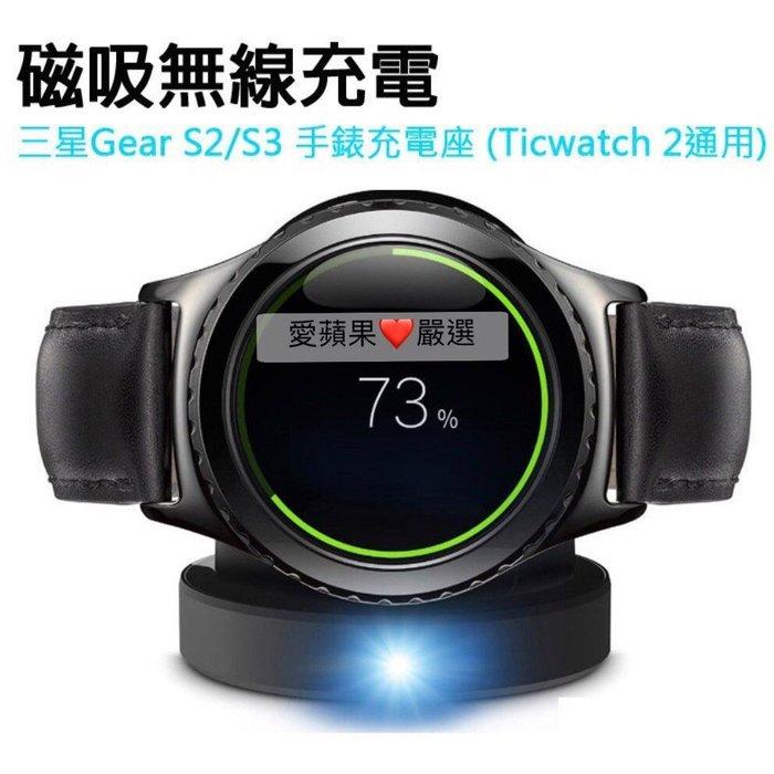 Ticwatch2 三星 Gear S2 S3 智慧手錶 無線 磁充 座充 充電器 MOTO 360【愛蘋果❤️】