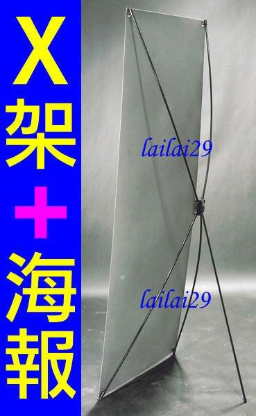 衝評價限量 X架 (含海報一張) 展易架 展立屏 人形架 另有易拉寶 易拉架 拉網架 彩色輸出