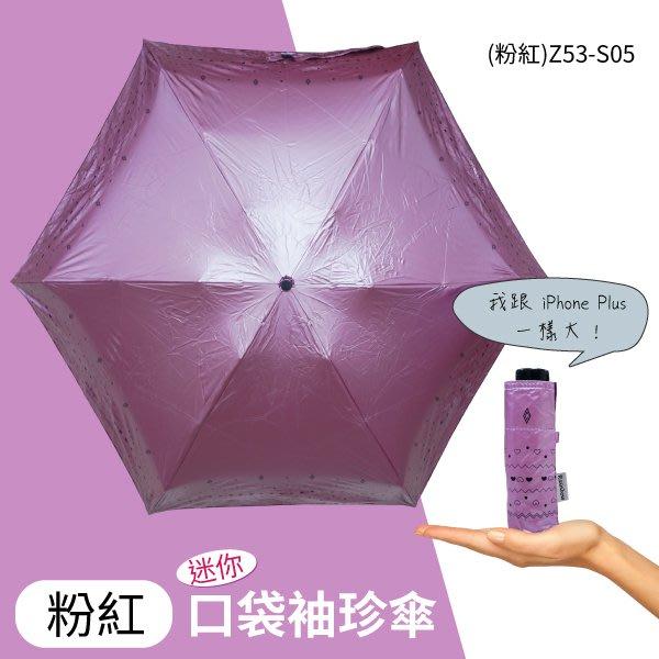 【雨傘之王】[粉紅]手開袖珍傘 6K手開摺疊傘 Z53-S05 兩用傘 直傘 摺疊傘 陽傘 雨傘