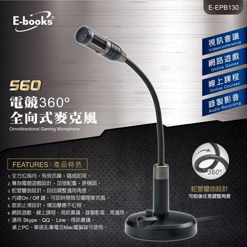 ~協明~ E-books S60 電競360°全向式麥克風 - 全方位指向,有效抗噪,隨插即用