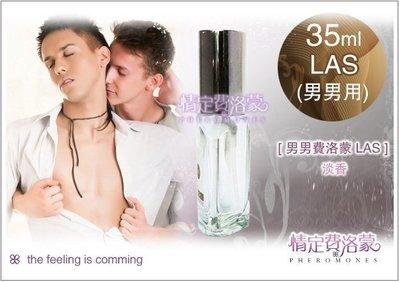 情定費洛蒙香氛-男同志LAS 35ml,美國製造原裝,可批發團購 pheromone 有香味