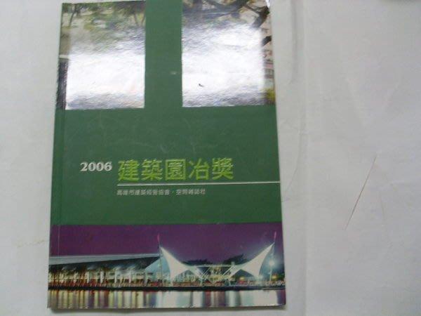 憶難忘書室☆2006建築園冶獎共1夲
