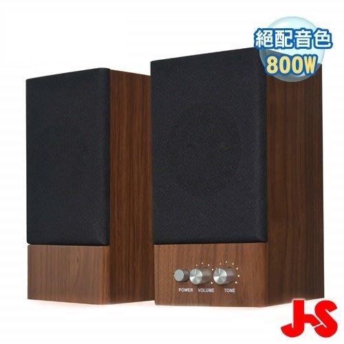 【電子超商】JS 淇譽 JY2039 2.0聲道 木匠之音全木質多媒體喇叭