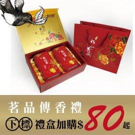 Tea Man台灣茶人~【禮盒加購區】下單加購$80元起,下單請在備註說明要的款式