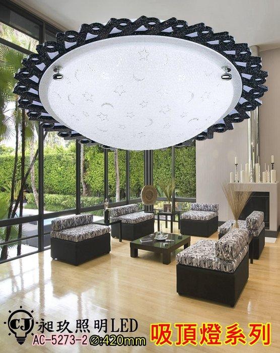 【昶玖照明LED】吸頂燈系列 LED 居家臥室 客廳陽台 書房玄關餐廳 木質 玻璃 附光源 AC-5273-2