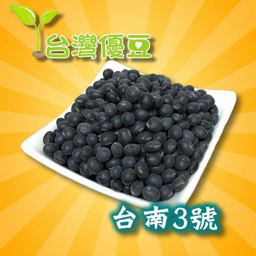 炒黑豆(500g)x3包賣場