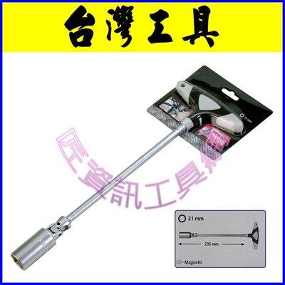 【匠資訊工具網】3分21mm無扭力T把萬向磁性火星塞套筒扳手/T型扳手  台灣製造 有保固.