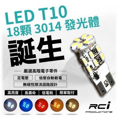 RC HID T10 18晶 LED 定電壓限流設計 540度3面發光 100%台灣製 小燈 牌照燈 閱讀燈 室內燈