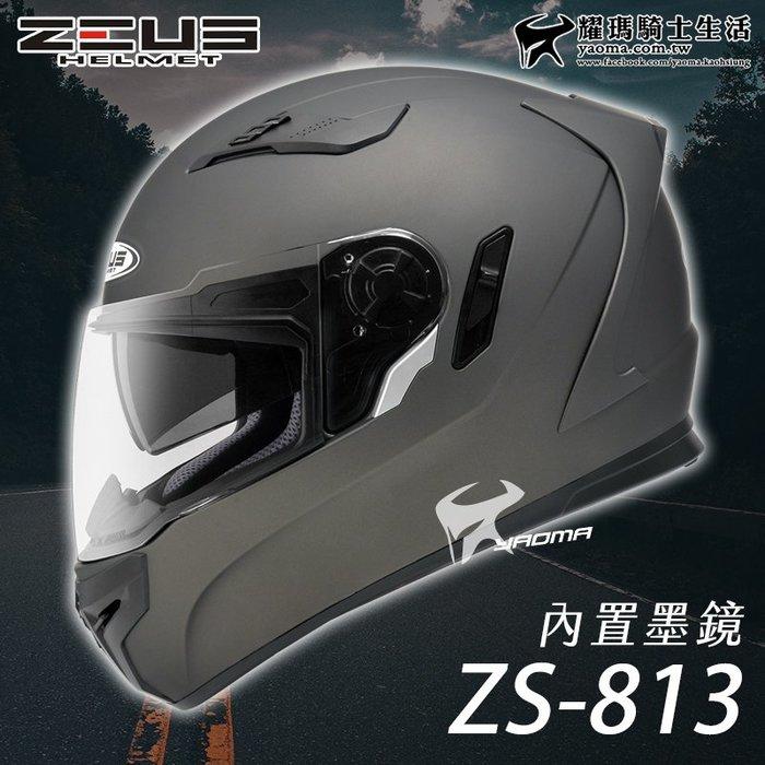 【免運送贈品】ZEUS安全帽 ZS-813 素色 消光黑銀 813 全罩帽 內鏡 遮陽鏡片 耀瑪騎士生活機車部品