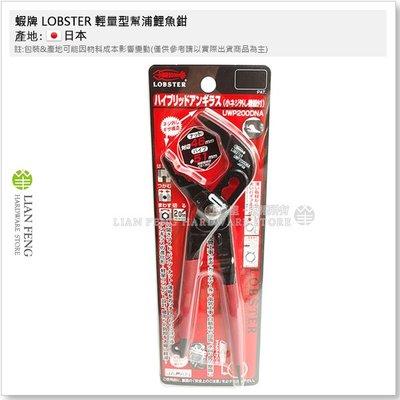 【工具屋】蝦牌 LOBSTER UWP200DNA 輕量型幫浦鯉魚鉗 水管鉗 水道鉗 配管 三段調整 拆卸 日本製
