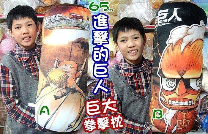 宅配免運【 林口泡泡的店 】正版 65cm 進擊的巨人 大 拳擊枕 圓枕 靠枕 玩偶 娃娃 抱枕 禮物