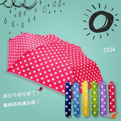 勁媽媽【嚴選】2334 手開式雨傘/遮...