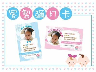 【卡樂好市】【客製彌月卡片】滿月卡片 / 周歲卡片