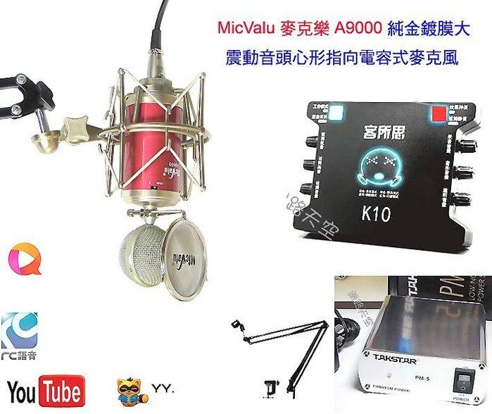 手機唱歌錄音4號之15:K10迴音機+電容式麥克風A9000+NB35支架48v幻象電源卡農線防噴網送166音效