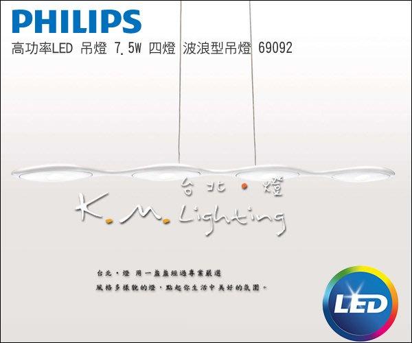 【台北點燈】69092 白色長型吊燈 PHILIPS 飛利浦 極簡吊燈 高功率LED 7.5W 波浪型餐吊燈 工作燈