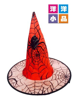 【洋洋小品】【大蜘蛛巫婆帽-紅】萬聖節.聖誕節.cosplay造型舞會表演服裝道具頭飾巫婆帽,魔法帽