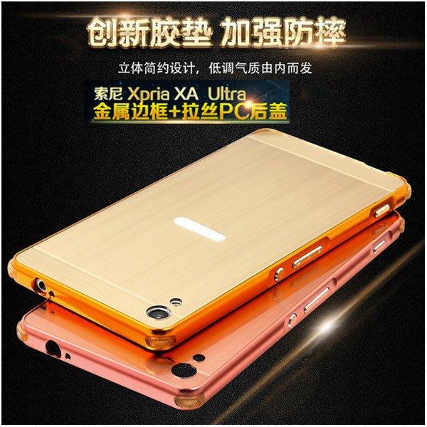 索尼 XZ Premium 手機殼 Sony XZ1 XZ P XC Xa1 Ultra XA1 Plus Z5 P Z3 Z4 金屬邊框 鏡面拉絲 保護套